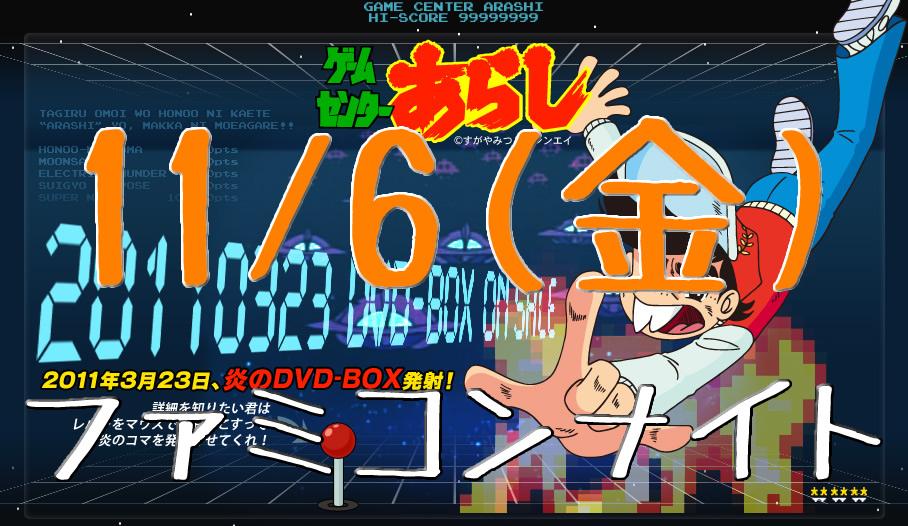 11/6(金)ファミコンナイト!「マッピーのはじめてのおつかい」