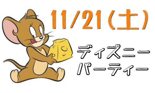 11/21(土)ディズニーパーティー