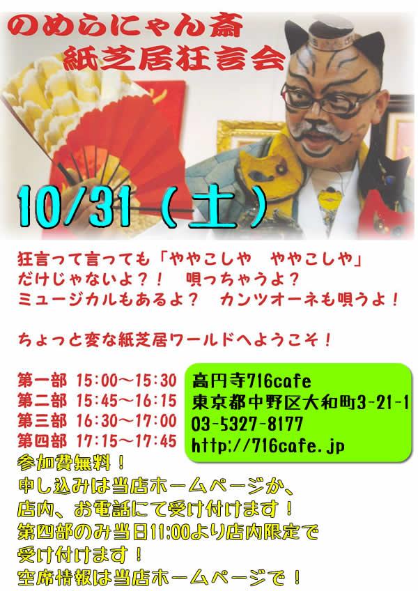 10/31(土)猫絵師による紙芝居「のめらにゃん斎の狂言紙芝居」