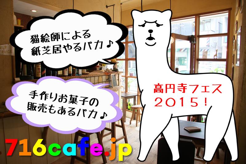 高円寺フェスに参戦します!10/31(土)&11/1(日)!